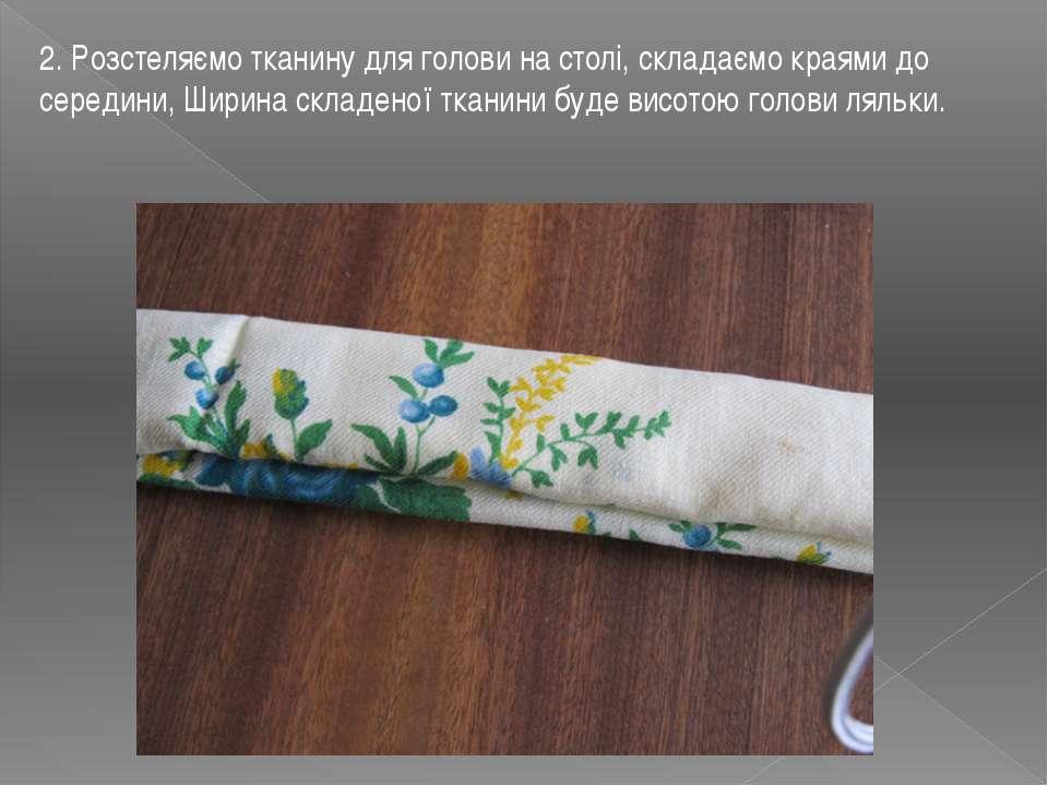 2. Розстеляємо тканину для голови на столі, складаємо краями до середини, Шир...