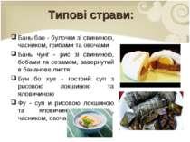 Типові страви: Бань бао - булочки зі свининою, часником, грибами та овочами Б...