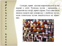 А ф р и к а н с ь к а к у х н я Солодкі, пряні пахощі марокканської кухні від...