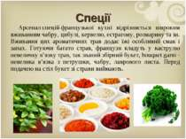 Арсеналспеційфранцузької кухні відрізняється широким вживаннямчабру, цибул...