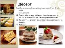 Десерт Італійці дуже полюбляютьморозиво, якого існує безліч видів. Інші десе...