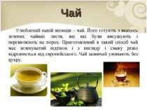 Чай Улюблений напій японців – чай. Його готують з якихось зелених чайних лист...