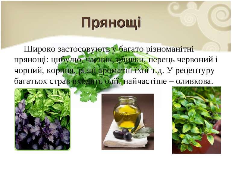 Прянощі Широко застосовують у багато різноманітні прянощі: цибулю, часник, ол...