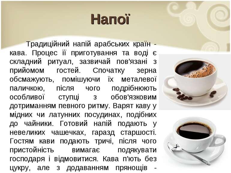 Напої Традиційний напій арабських країн - кава. Процес її приготування та вод...