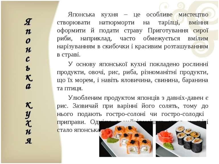Я п о н с ь к а к у х н я Японська кухня – це особливе мистецтво створювати н...
