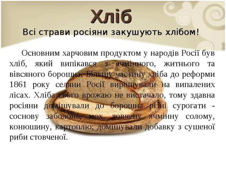Хліб Всі страви росіяни закушують хлібом! Основним харчовим продуктом у народ...