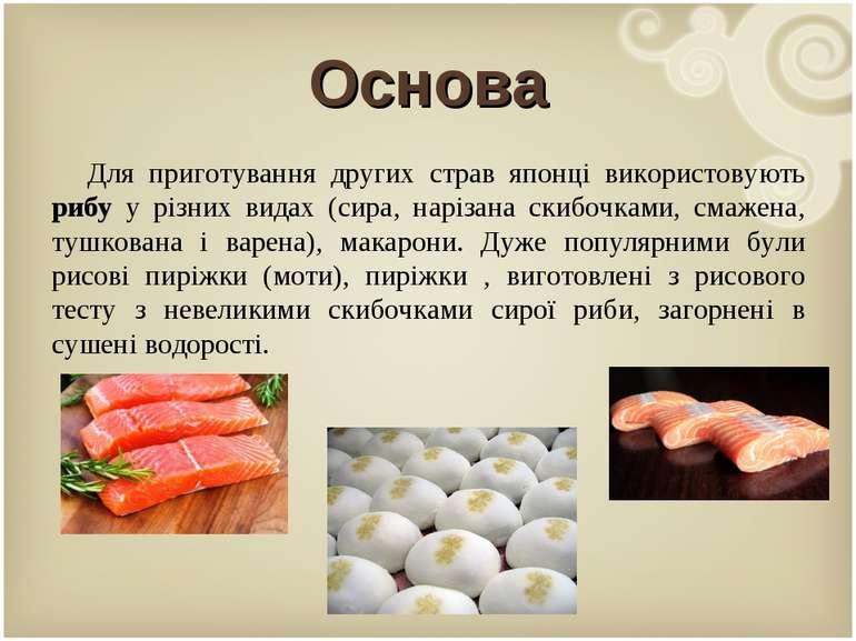 Основа Для приготування других страв японці використовують рибу у різних вида...