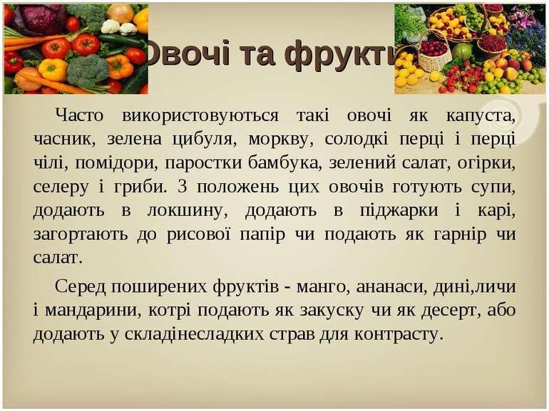 Овочі та фрукти. Часто використовуються такі овочі як капуста, часник, зелена...