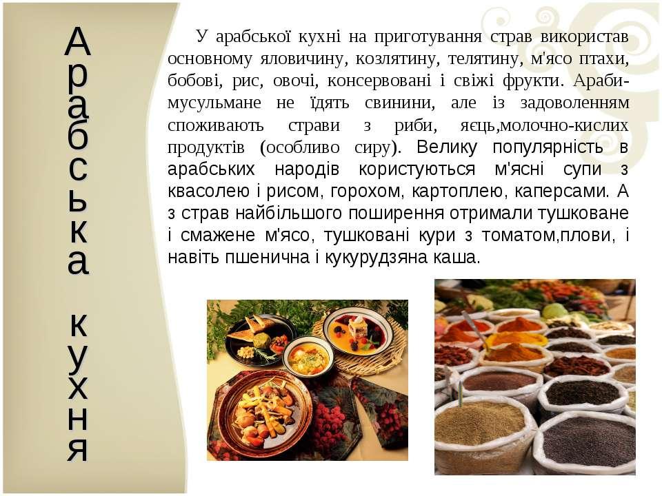 А р а б с ь к а к у х н я У арабської кухні на приготування страв використав ...