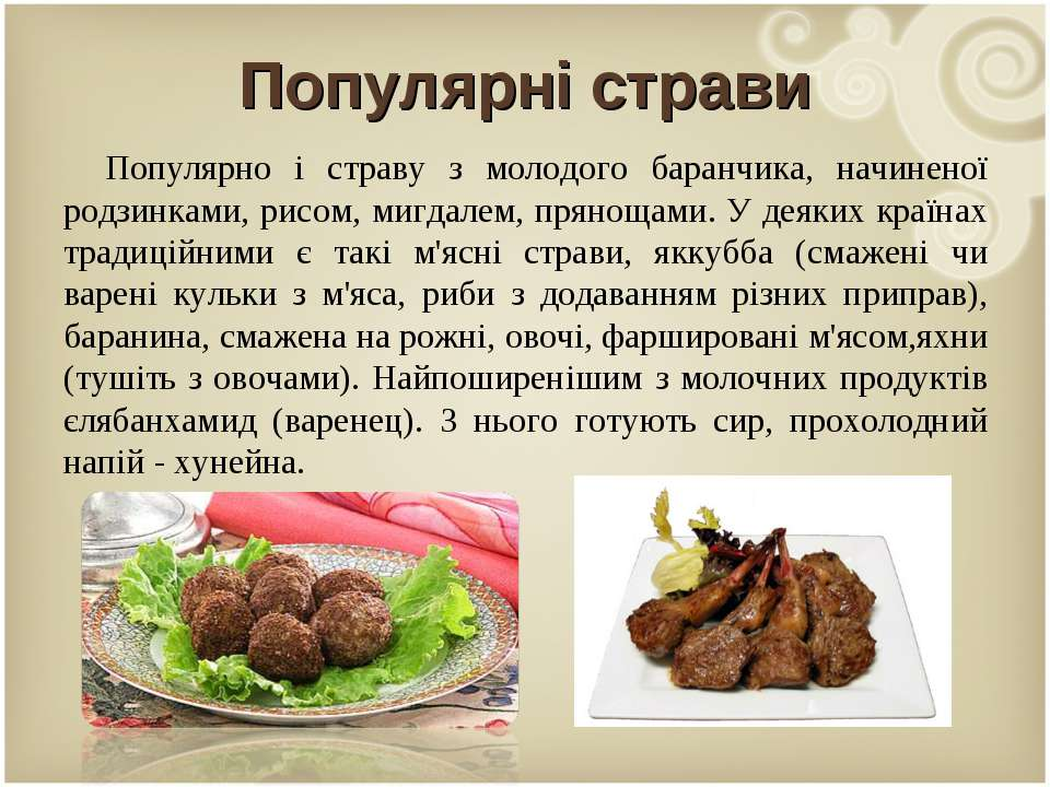 Популярні страви Популярно і страву з молодого баранчика, начиненої родзинкам...