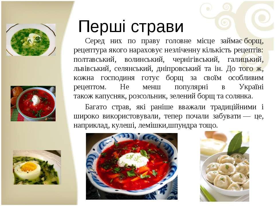 Перші страви Серед них по праву головне місце займаєборщ, рецептура якого на...