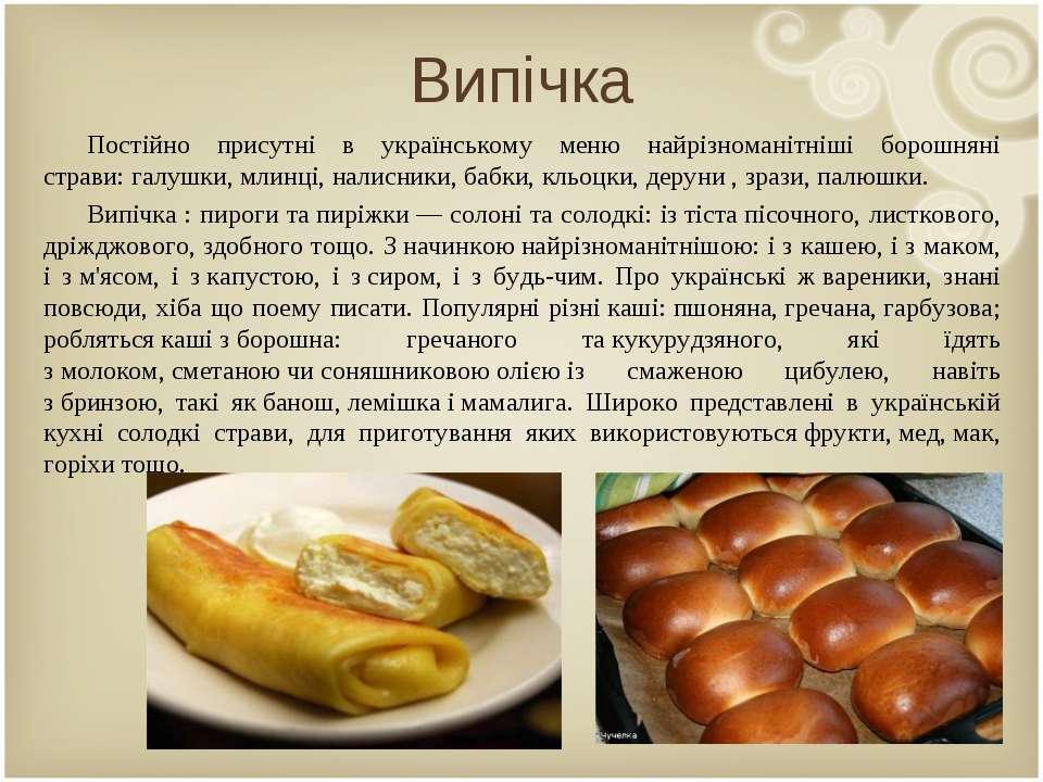 Випічка Постійно присутні в українському меню найрізноманітніші борошняні стр...