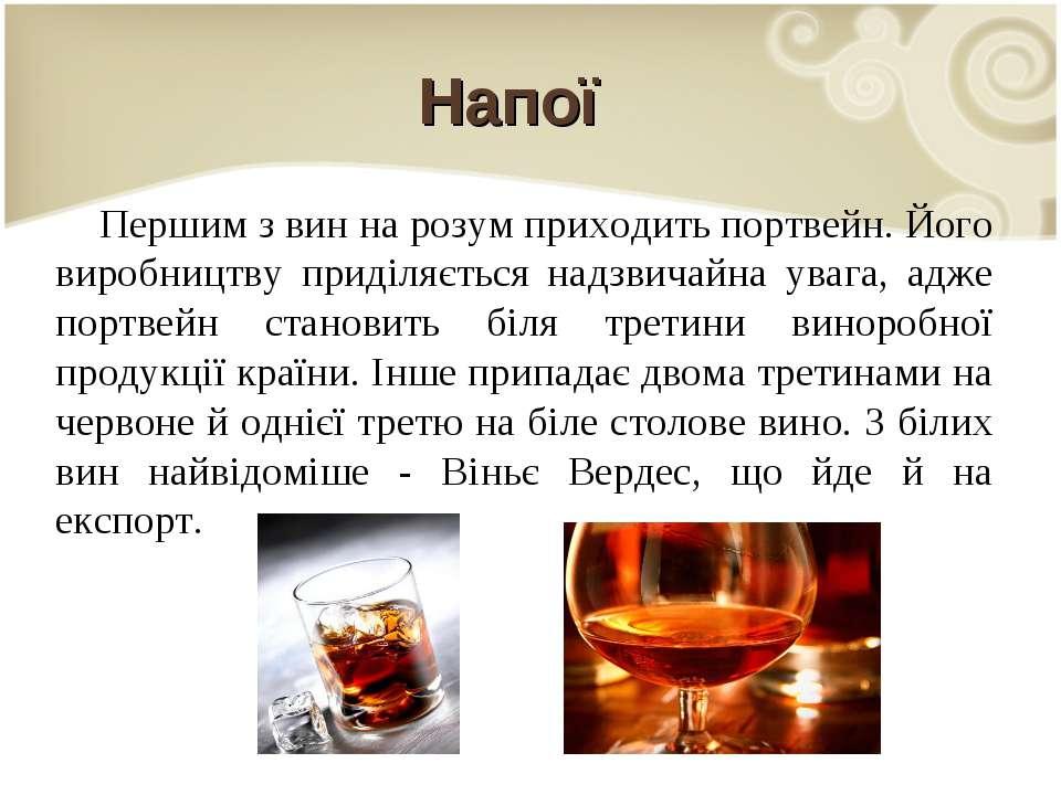 Напої Першим з вин на розум приходитьпортвейн. Його виробництву приділяється...