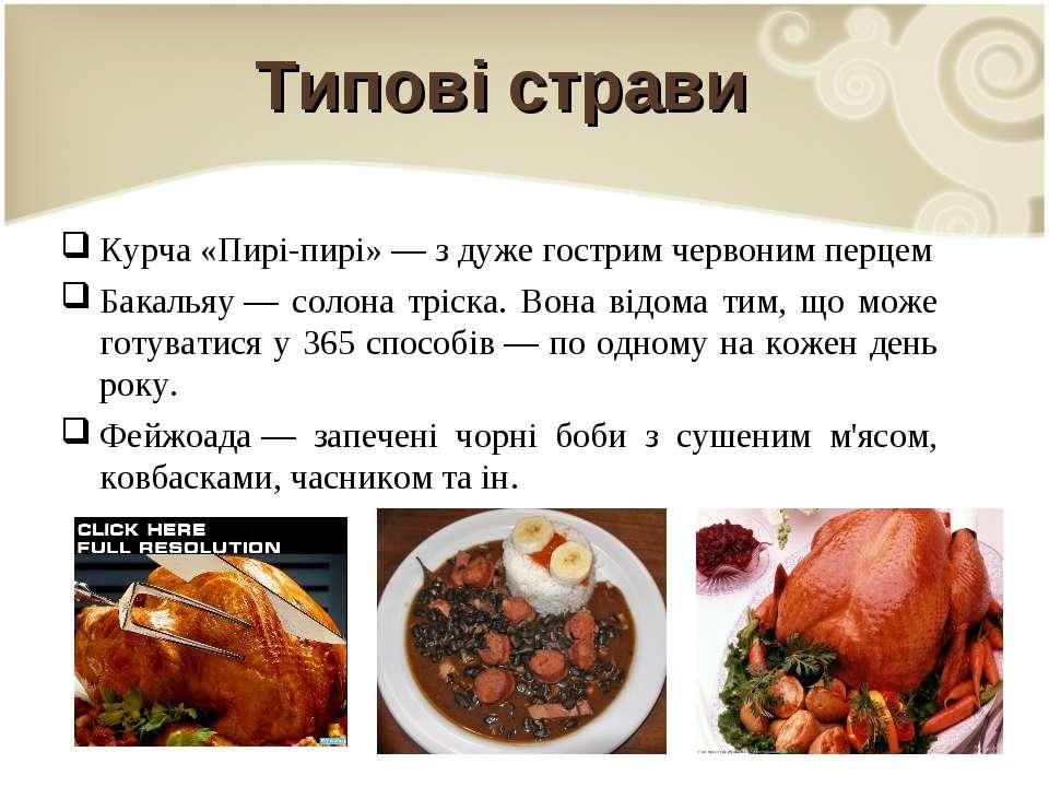 Типові страви Курча «Пирі-пирі»— з дуже гострим червоним перцем Бакальяу— с...