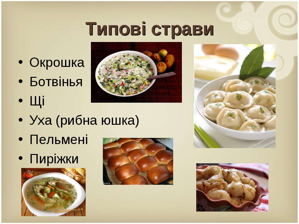 Типові страви Окрошка Ботвінья Щі Уха(рибна юшка) Пельмені Пиріжки