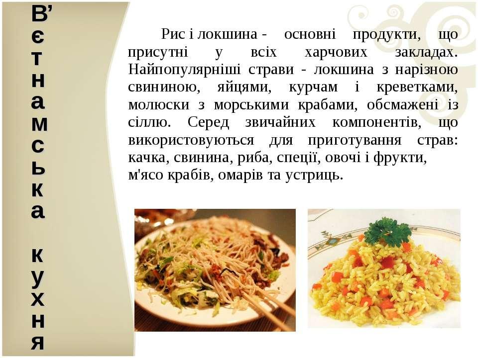 Рисілокшина- основні продукти, що присутні у всіх харчових закладах. Найпо...