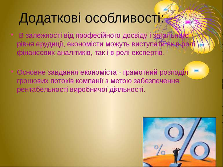 Додаткові особливості: В залежності від професійного досвіду і загального рі...