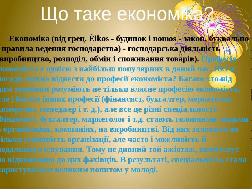 Економіка (від грец. Éikos - будинок і nomos - закон, буквально - правила вед...