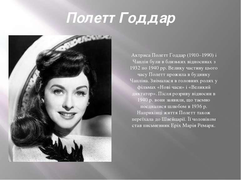 Полетт Годдар Актриса Полетт Годдар (1910–1990) і Чаплін були в близьких відн...