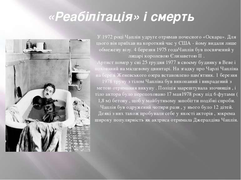 «Реабілітація» і смерть У 1972 році Чаплін удруге отримав почесного «Оскара»....