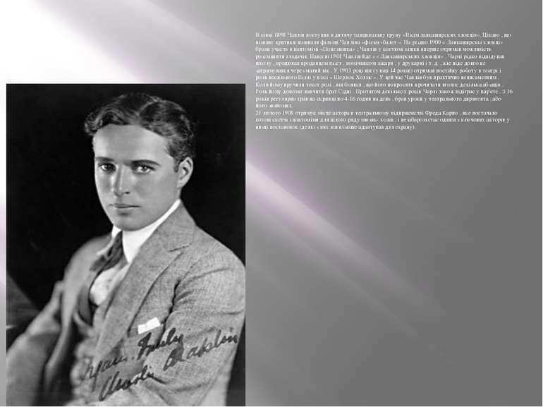 В кінці 1898 Чаплін поступив в дитячу танцювальну групу «Вісім ланкаширских х...