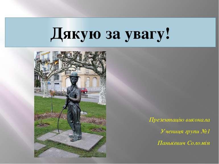 Дякую за увагу! Презентацію виконала Учениця групи №1 Панькевич Соломія