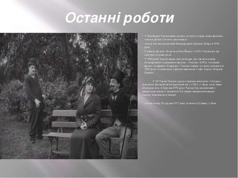 Останні роботи У Швейцарії Чаплін пише музику до своїх старих німих фільмів, ...