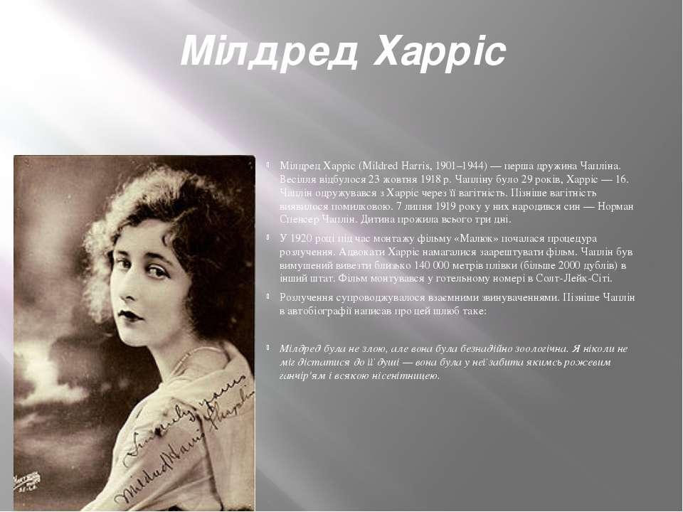 Мілдред Харріс Мілдред Харріс (Mildred Harris, 1901–1944)— перша дружина Чап...