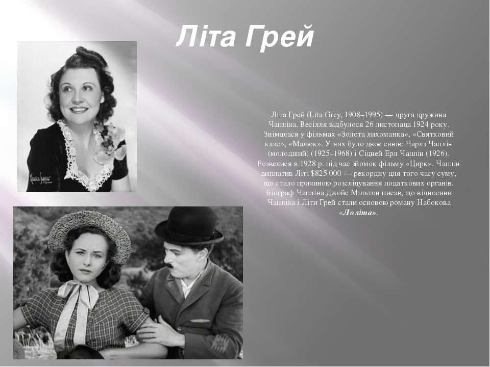 Літа Грей Літа Грей (Lita Grey, 1908–1995)— друга дружина Чапліна. Весілля в...