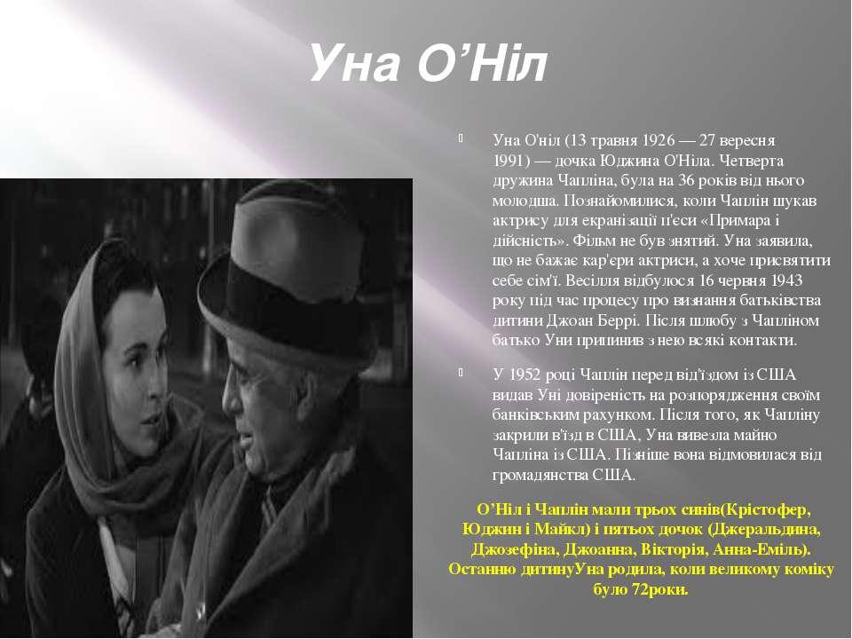 Уна О'Ніл Уна О'ніл (13 травня 1926— 27 вересня 1991)— дочка Юджина О'Ніла....
