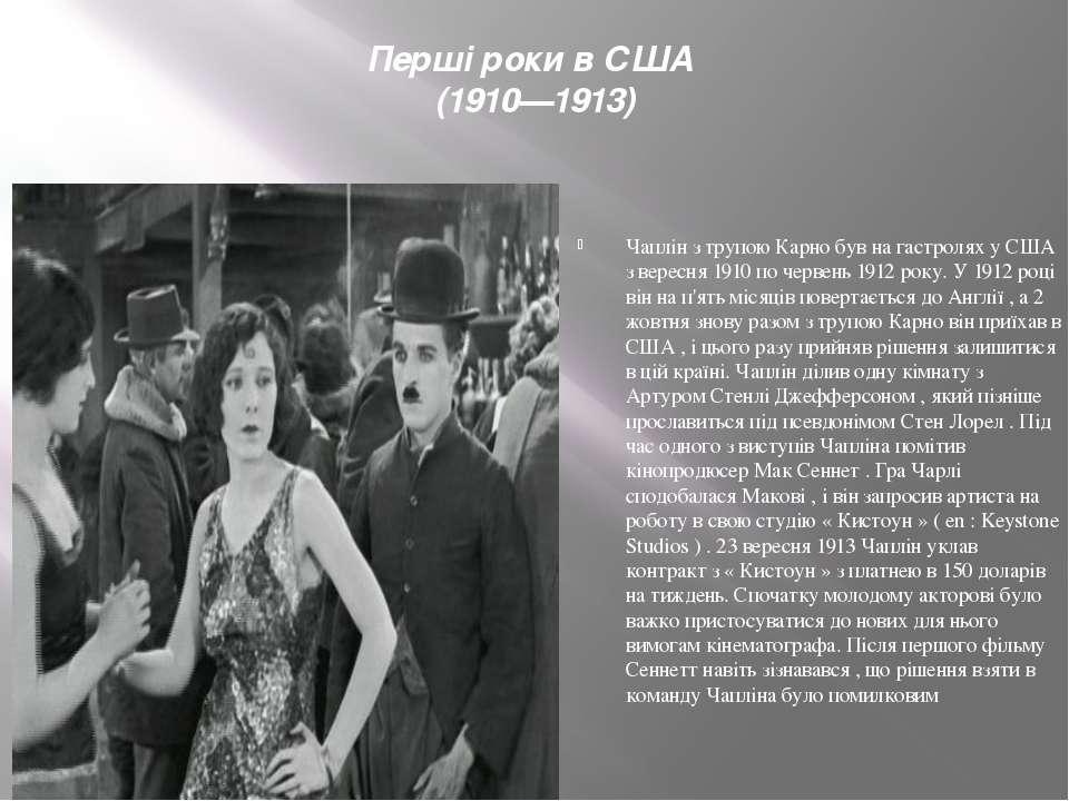 Перші роки в США (1910—1913) Чаплін з трупою Карно був на гастролях у США з в...