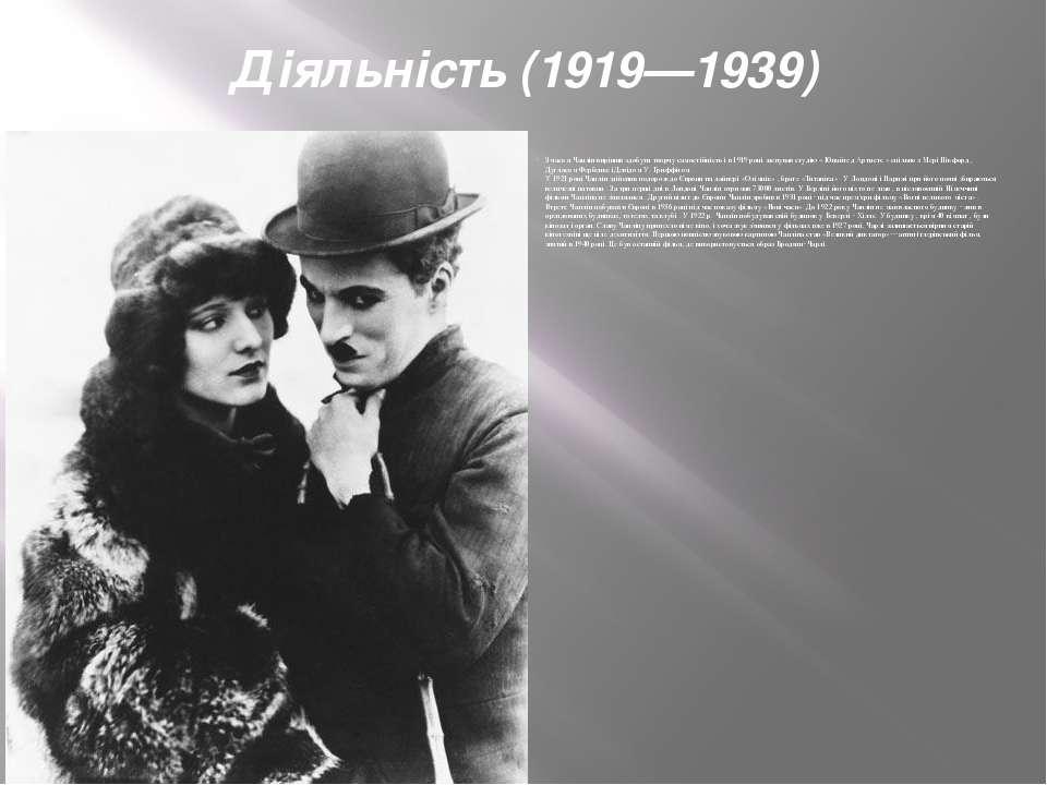 Діяльність (1919—1939) З часом Чаплін вирішив здобути творчу самостійність і ...