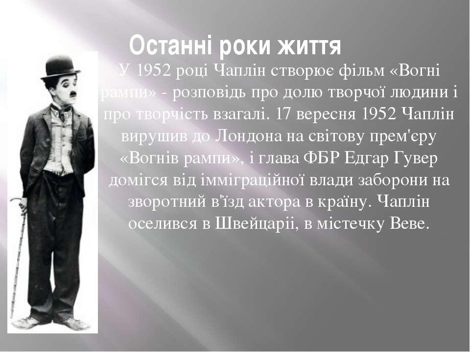 Останні роки життя У 1952 році Чаплін створює фільм «Вогні рампи» - розповідь...