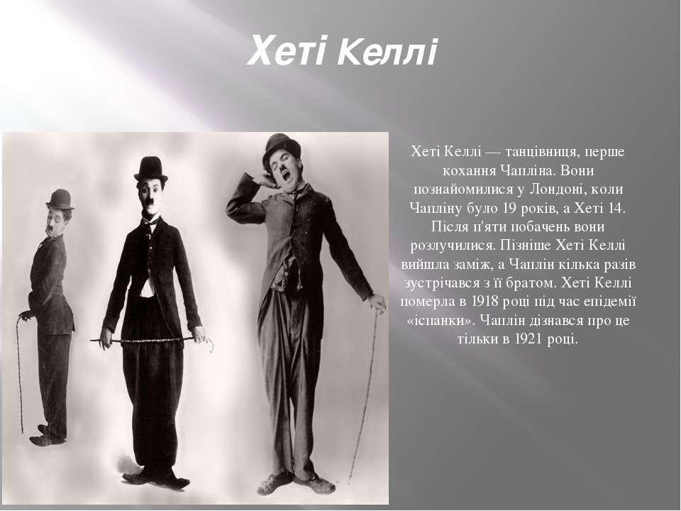 Хеті Келлі Хеті Келлі — танцівниця, перше кохання Чапліна. Вони познайомилися...