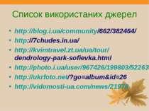 Список використаних джерел http://blog.i.ua/community/662/382464/ http://7chu...