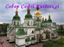 Собор Софії Київської
