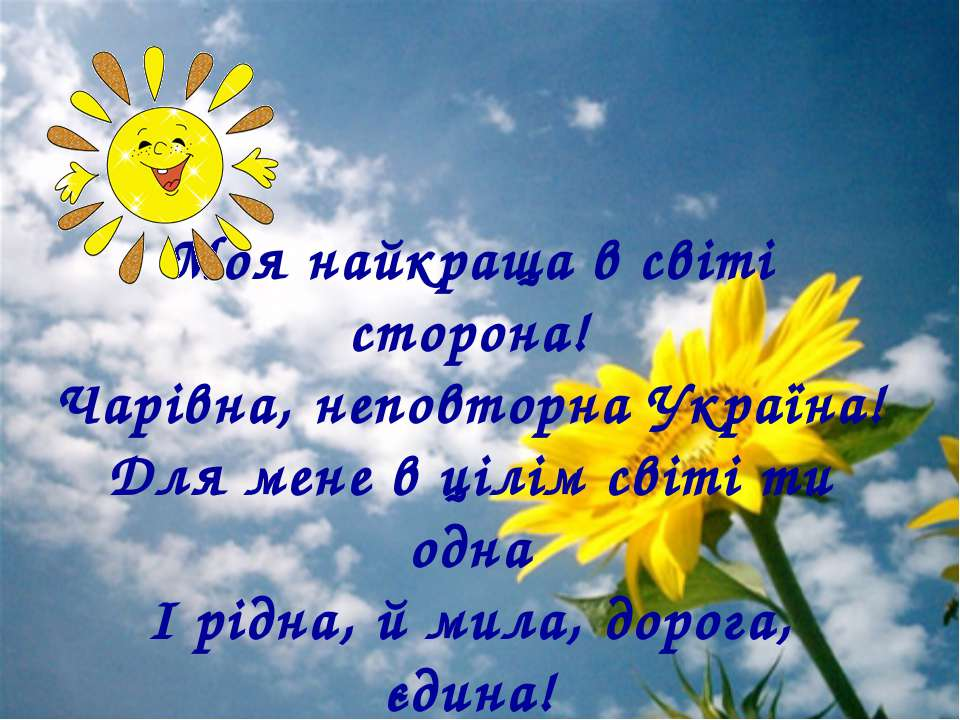 Моя найкраща в світі сторона! Чарівна, неповторна Україна! Для мене в цілім с...