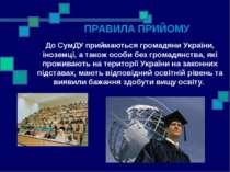 ПРАВИЛА ПРИЙОМУ До СумДУ приймаються громадяни України, іноземці, а також осо...