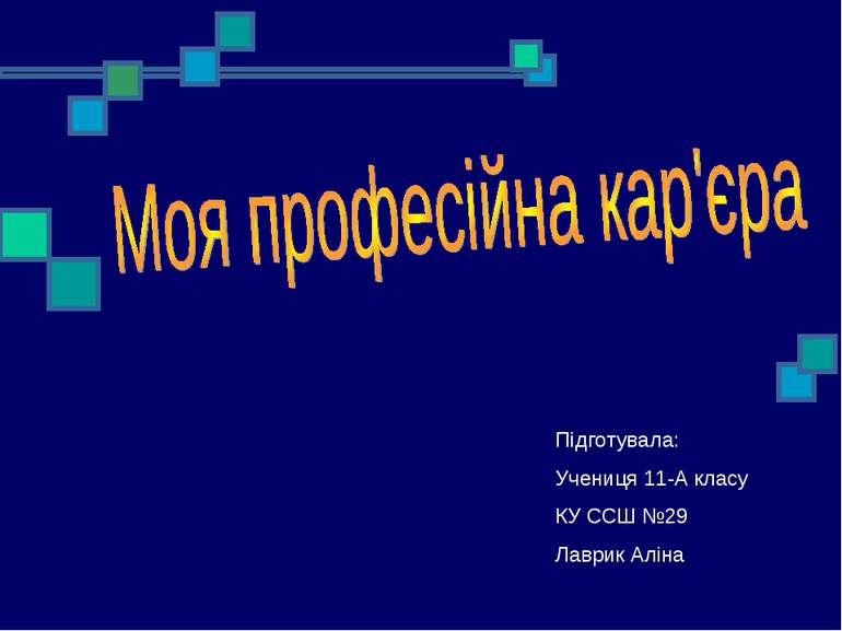 Підготувала: Учениця 11-А класу КУ ССШ №29 Лаврик Аліна