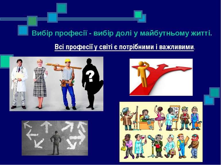 Вибір професії - вибір долі у майбутньому житті. Всі професії у світі є потрі...