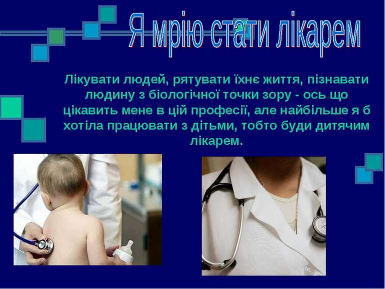 Лікувати людей, рятувати їхнє життя, пізнавати людину з біологічної точки зор...