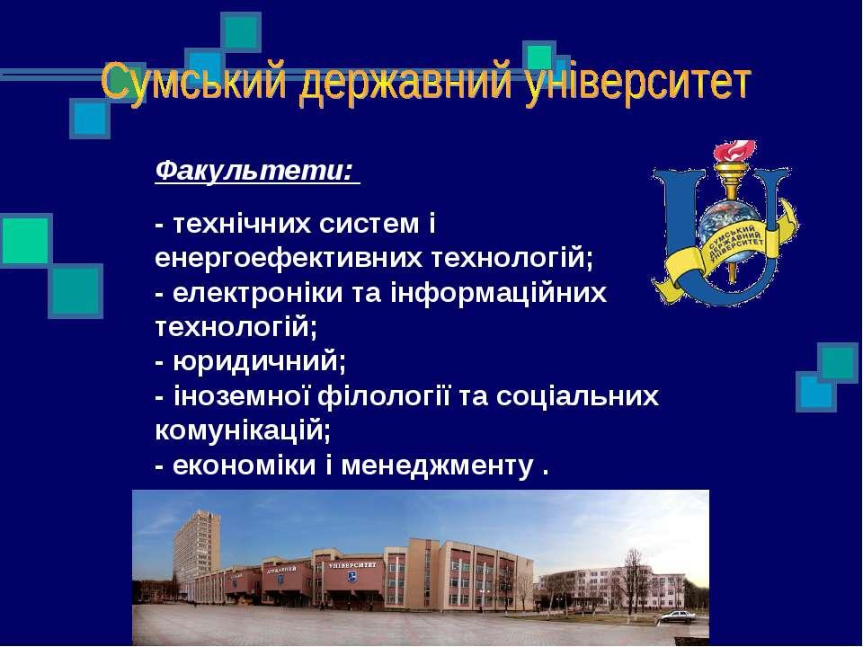 Факультети: - технічних систем і енергоефективних технологій; - електроніки т...