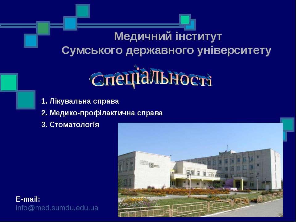Медичний інститут Сумського державного університету 1.Лікувальна справа 2. М...