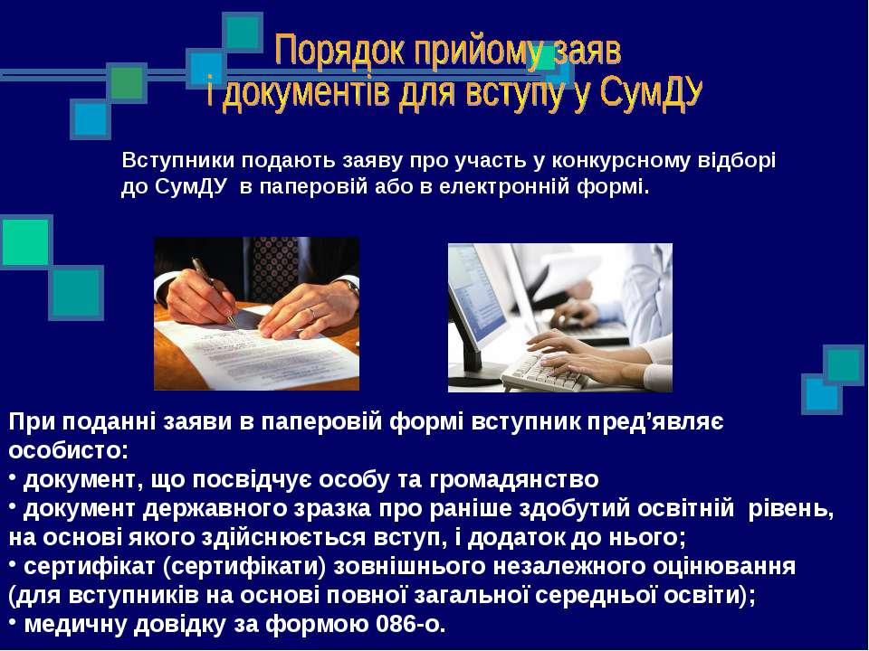 Вступники подають заяву про участь у конкурсному відборі до СумДУ в паперовій...