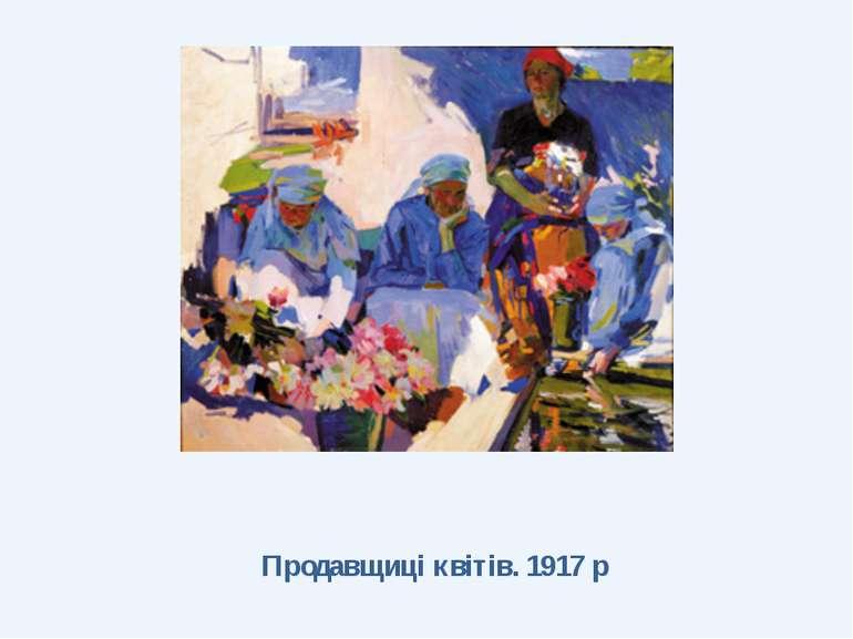 Продавщиці квітів. 1917 р