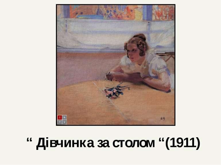 """"""" Дівчинка за столом """"(1911)"""