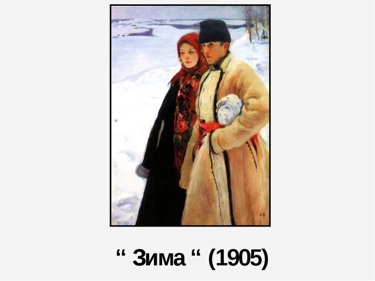 """"""" Зима """" (1905)"""