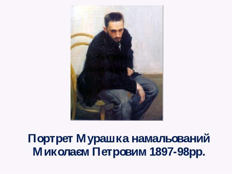 Портрет Мурашка намальований Миколаєм Петровим 1897-98рр.