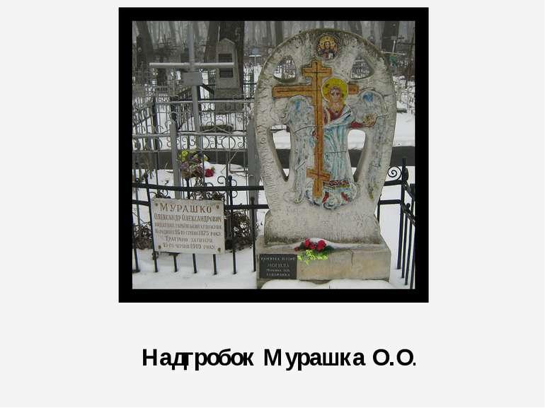 Надгробок Мурашка О.О.