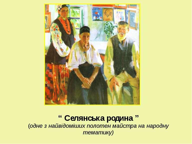 """"""" Селянська родина """" (одне з найвідоміших полотен майстра на народну тематику)"""